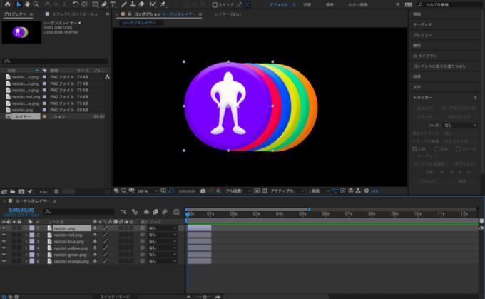 Adobe After Effects シーケンスレイヤー 素材 準備