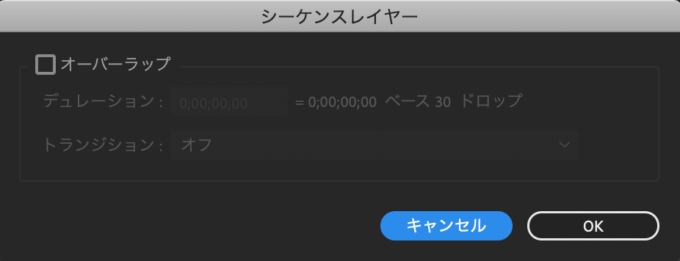 Adobe After Effects  キーフレーム補助 シーケンスレイヤー 設定