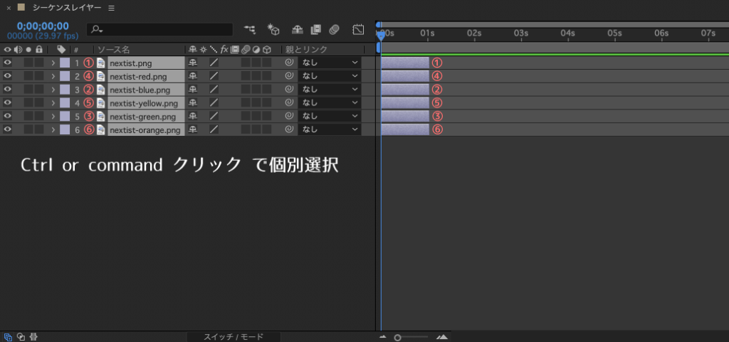 Adobe After Effects  シーケンスレイヤー 選択 順序