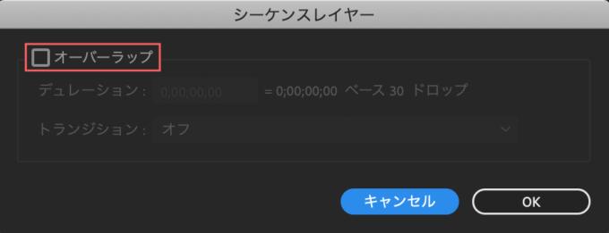 Adobe After Effects  キーフレーム補助 シーケンスレイヤー オーバーラップ オフ