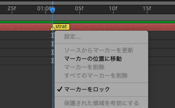 After Effects マーカー ロック
