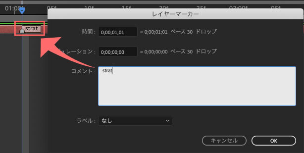 After Effects マーカー コメント