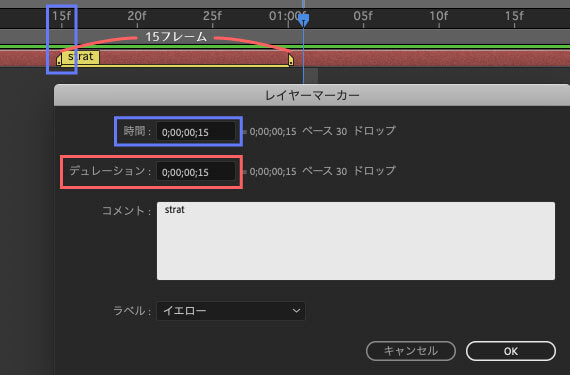 After Effects マーカー デュレーション設定