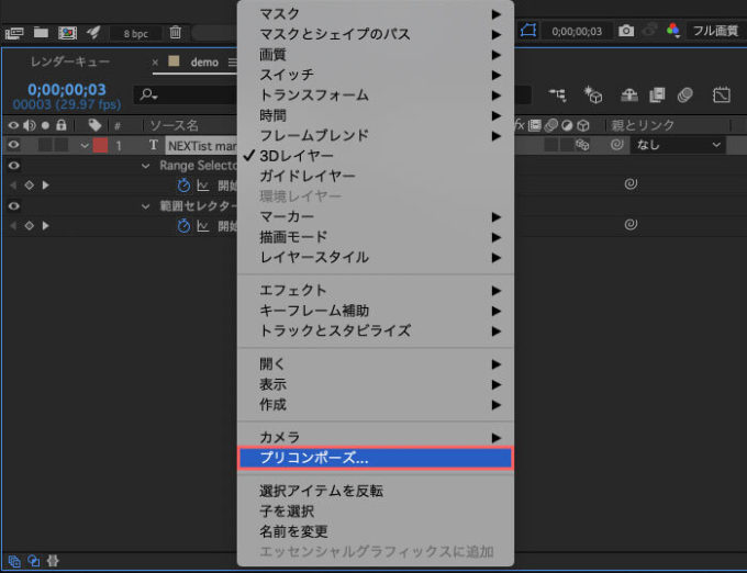 After Effects レイヤー プリコンポーズ