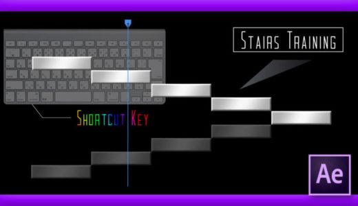 【After Effects 初心者講座】ショートカットキーを組み合わせた『階段トレーニング』