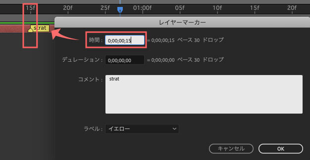 After Effects マーカー 時間指定