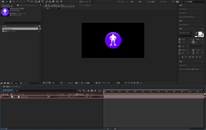 After Effects フッテージの読み込み