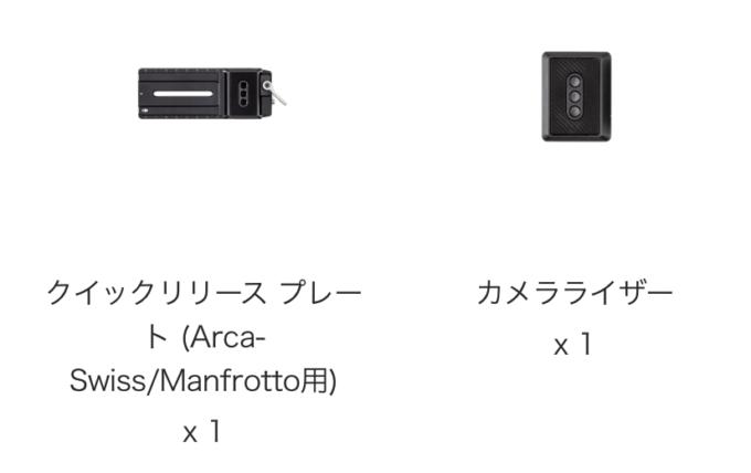 DJI RSC2 クイックリリースプレート カメラライザー