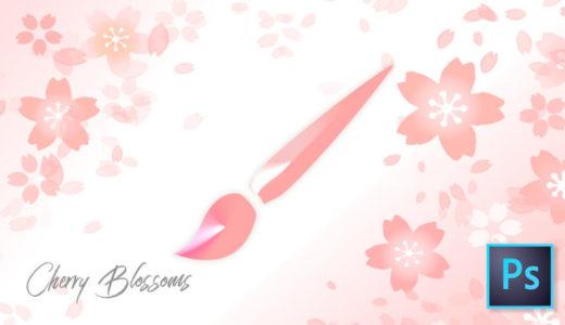 フォトショップ ブラシ Photoshop Cherry Blossoms Brush 無料 イラスト 桜 サクラ チェリーブロッサム