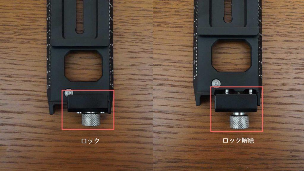 SmallRig クイックリリースプレート 3061  ロック 比較