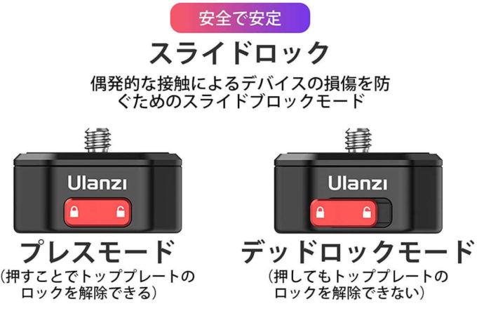 Ulanzi Claw クイックリリースプレート 便利 ワンタッチ 簡単 連結 ロック 鍵