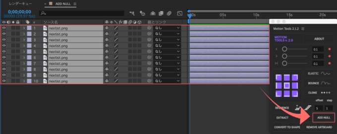 After Effects Motion Tools ADD NULL レイヤー 制御