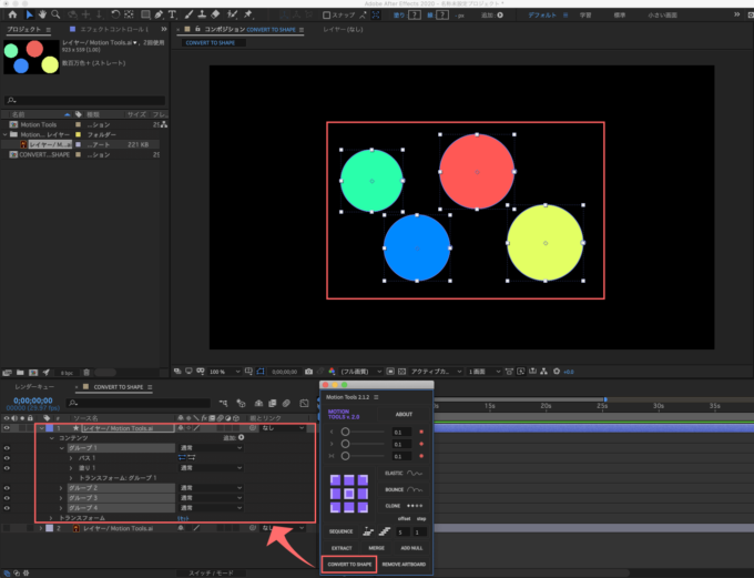 After Effects Motion Tools CONVERT TO SHAPE イラストレーター シェイプ 変換