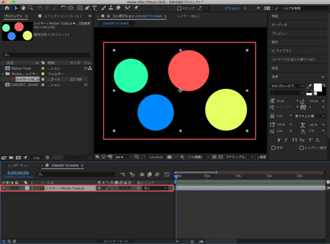 After Effects Motion Tools CONVERT TO SHAPE データ インポート