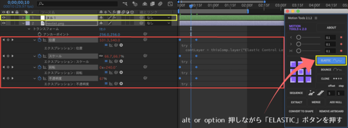 After Effects Motion Tools Elastic Null ヌル