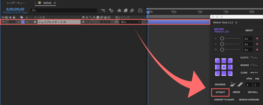 After Effects Motion Tools EXTRACT レイヤー 分離 分解