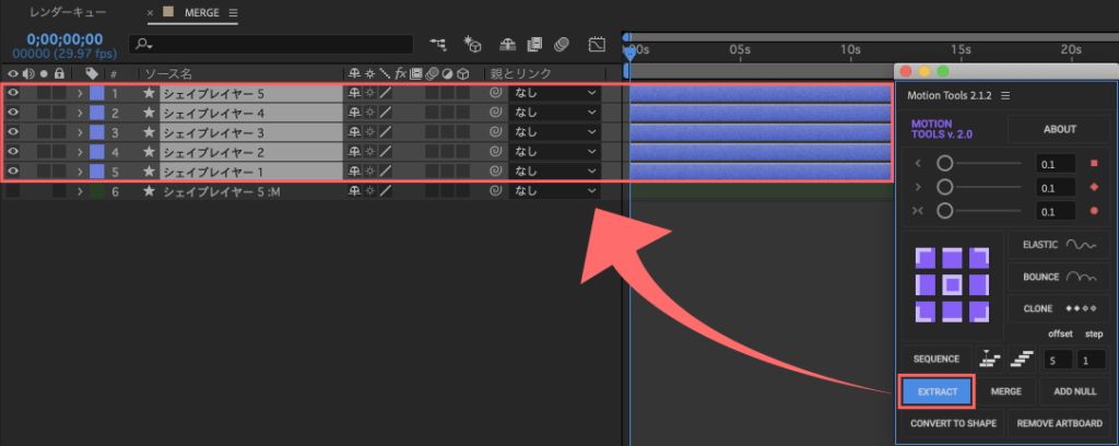 After Effects Motion Tools EXTRACT レイヤー 分離 分解 複製