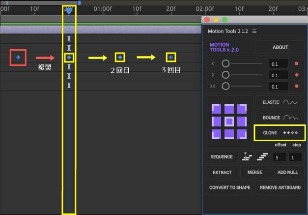 After Effects Motion Tools Keyframe duplicator キーフレーム 複製