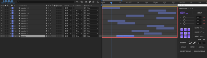 After Effects Motion Tools Layers/keys sequence レイヤー 不規則