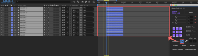 After Effects Motion Tools Layers/keys sequence レイヤー 時間インジケーター 整列