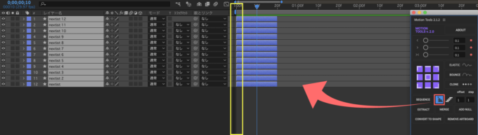 After Effects Motion Tools Layers/keys sequence レイヤー  整列
