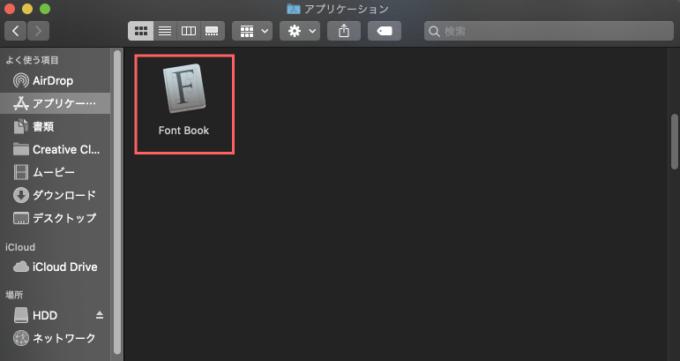 アプリケーション一覧 Font Book フォント 追加