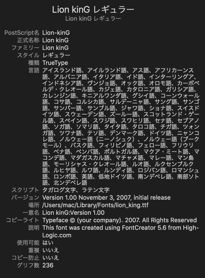 Free Font 無料 フリー 映画 フォント 追加 映画 ライオンキング Lion King