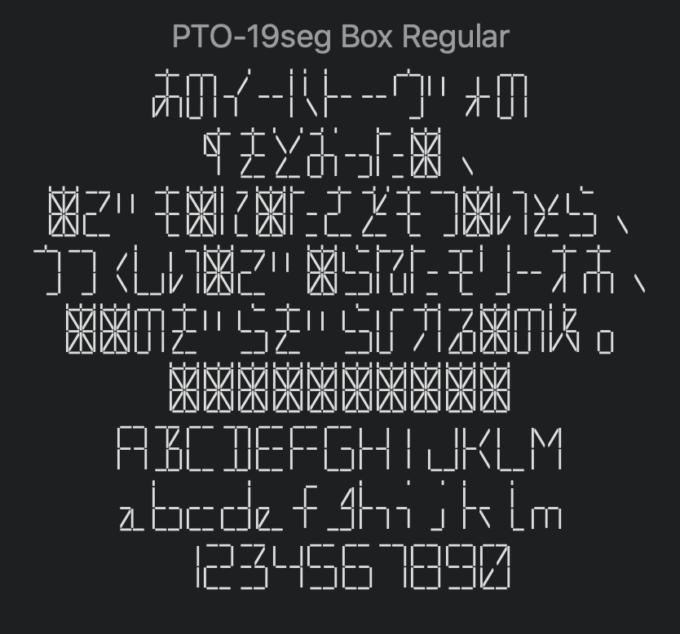 Free Font 無料 フリー フォント 19seg box