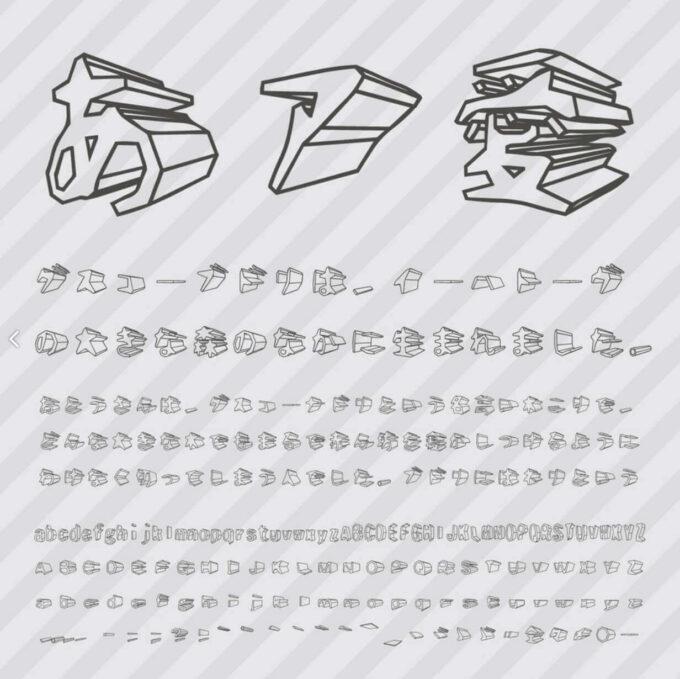 Free Font 無料 フリー フォント 追加 3D 三次元切絵字