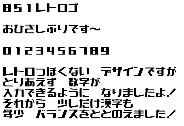 Free Font 無料 フリー フォント 追加 レトロ 851レトロゴ