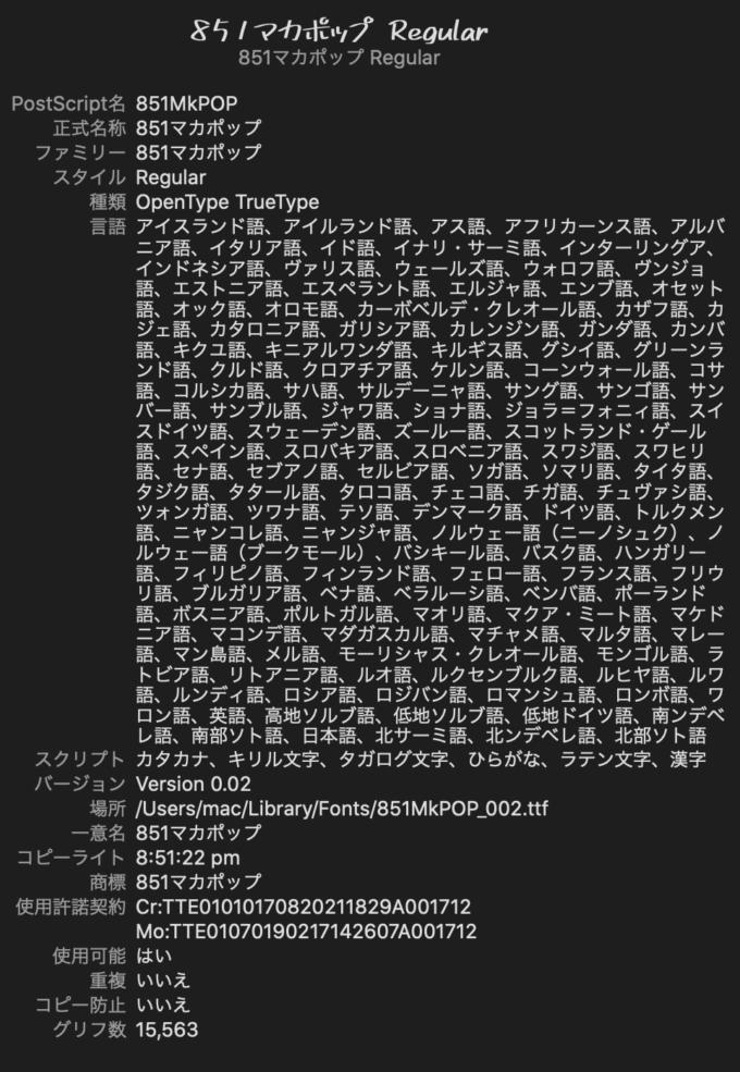 Free Font pop 無料 フリー フォント 手書き 追加 851マカポップ Ver 0.01