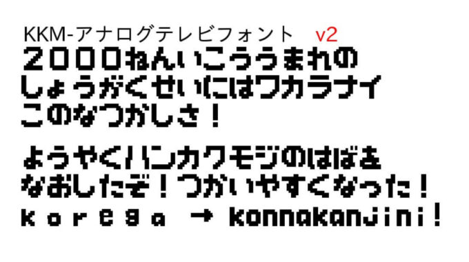 Free Font 無料 フリー フォント 追加  アナログテレビフォント