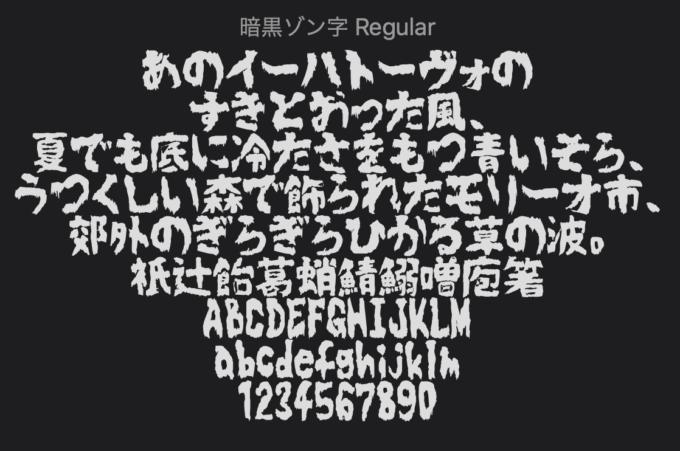 Free Font 無料 フリー フォント ホラー 追加  暗黒ゾン字