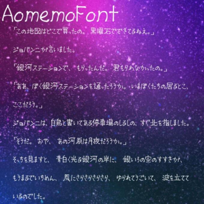 Free Font 無料 フリー フォント 追加 手書き AOMEMOFONT