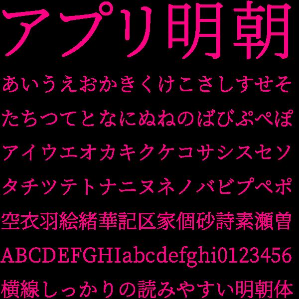Free Font 無料 フリー フォント 追加 アプリ明朝