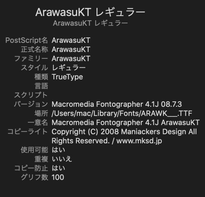 Free Font 無料 フリー フォント 追加 デジタル アラワス