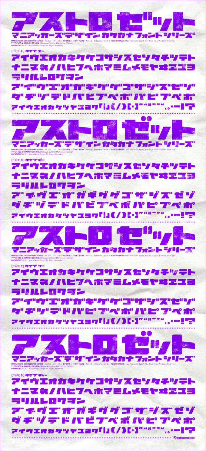 Free Font 無料 フリー フォント 追加  アストロゼット