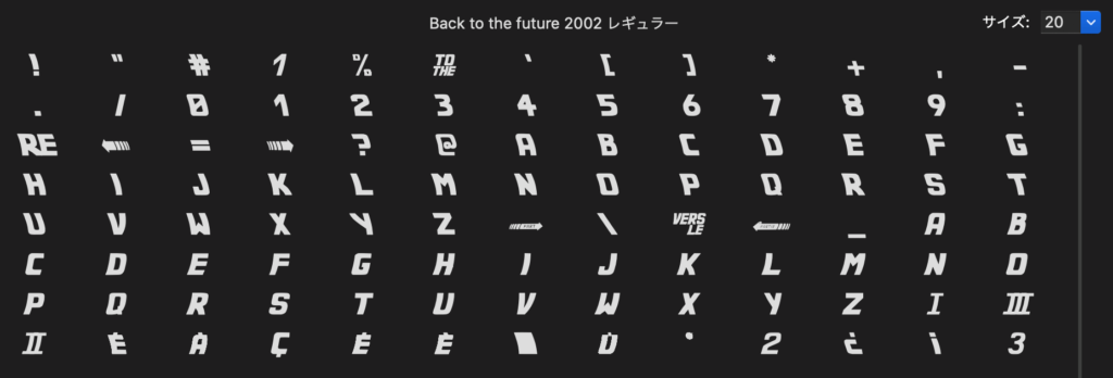 Free Font 無料 フリー 映画 フォント 追加 映画 Back to the Future バックトゥザフューチャー