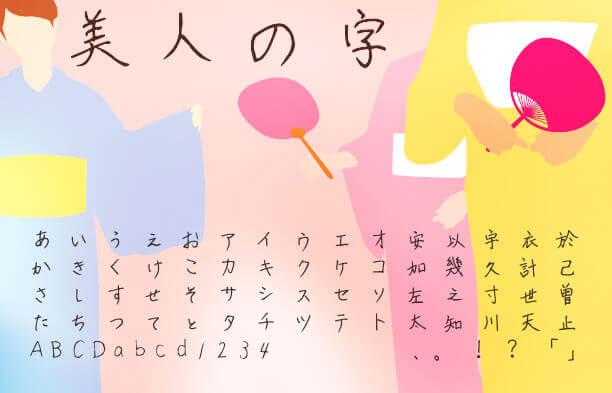 Free Font 無料 フリー フォント 追加 手書き 美人の字