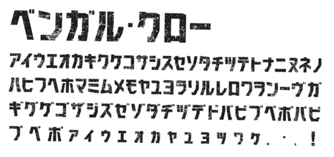 Free Font 無料 フリー フォント 擦れ 追加 Bengal Claw