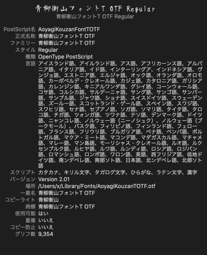 Free Font 無料 フリー 手書き 毛筆 フォント 追加 青柳衡山フォントT