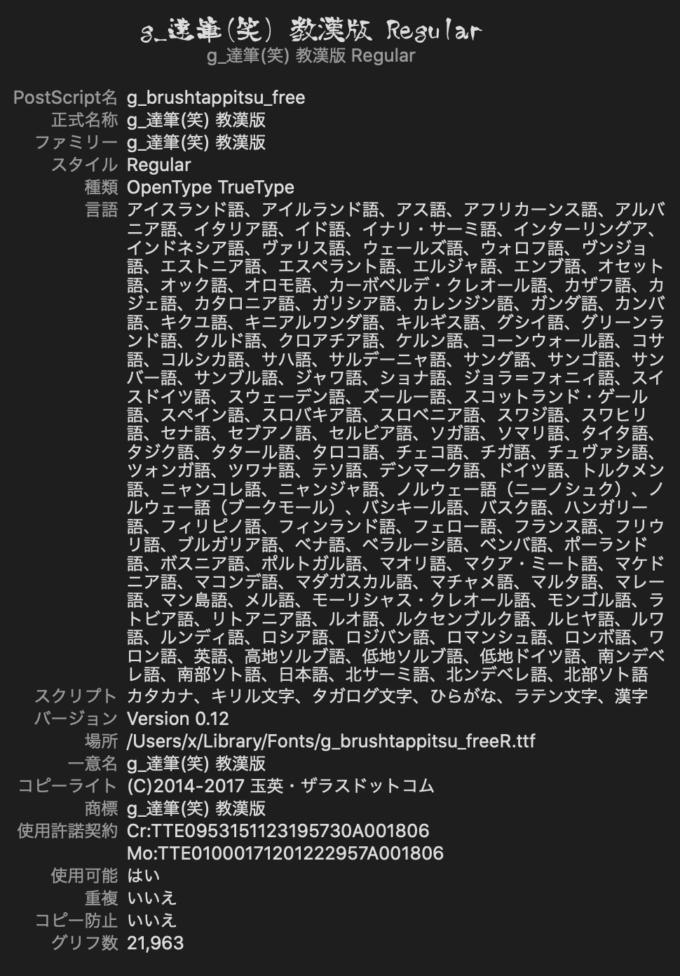 Free Font 無料 フリー 手書き 毛筆 フォント 追加 フォント - g_達筆(笑)フォント-教漢版