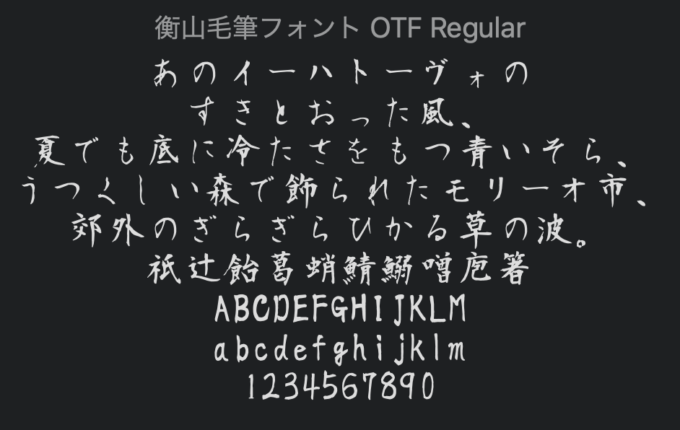 Free Font 無料 フリー 手書き 毛筆 フォント 追加