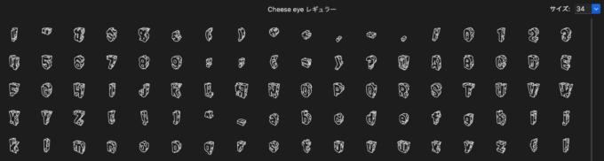 Free Font 無料 フリー フォント 追加 Cheese eye