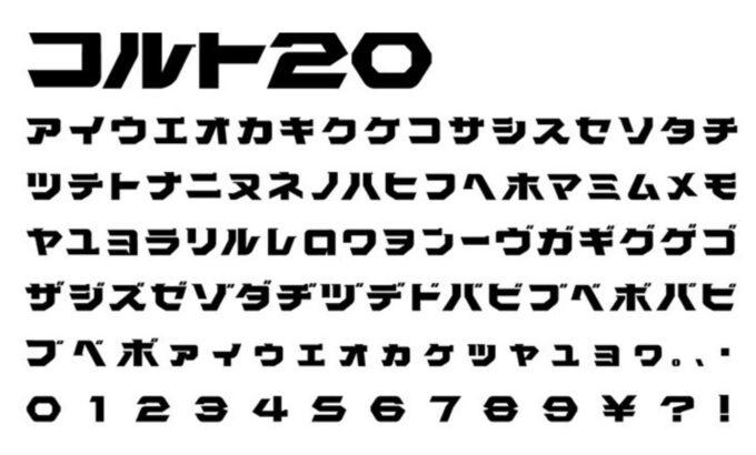 Free Font 無料 フリー フォント ユニーク インパクト 追加 Colt20