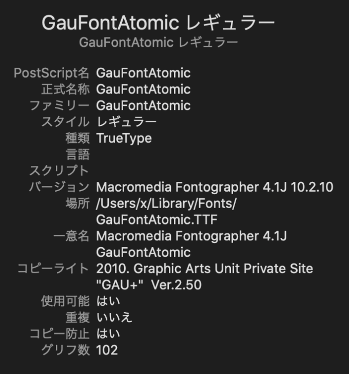 Free Font 無料 フリー コミック アニメ フォント 追加  アトミック