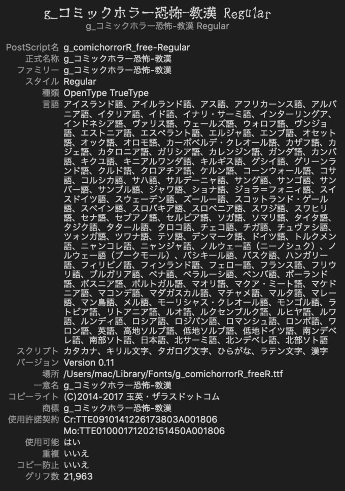 Free Font 無料 フリー フォント 追加 ホラー フォント - g_コミックホラー恐怖(R)-教漢版
