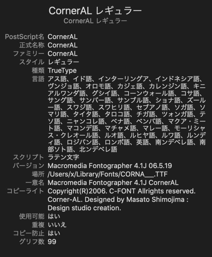 Free Font 無料 フリー フォント 追加  かっこいい Corner