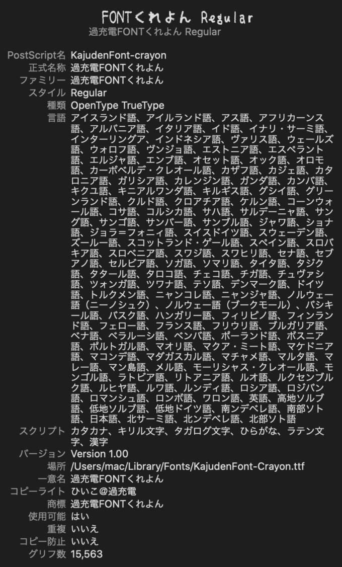 Free Font 無料 フリー フォント 追加 手書き クレヨン 過充電FONTくれよん