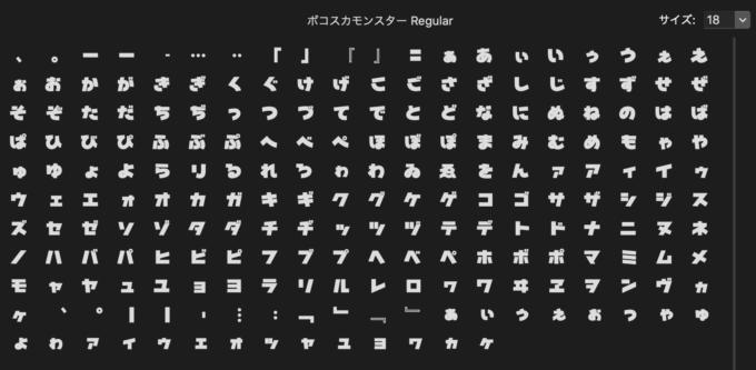 Free Font 無料 フリー フォント 追加 かわいい ボコスカモンスター